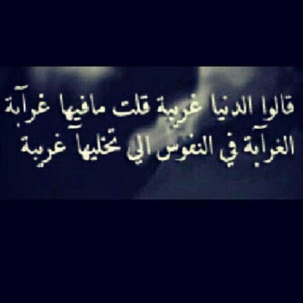 قالوا الدنيا غريبة قلت مافيها غرابة الغرابة في النفوس الي تخليهآ غريبة Iphone Wallpaper Arabic Quotes Greetings