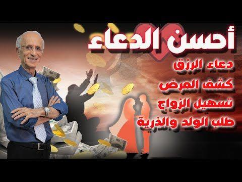 أحسن الدعاء كشف الكرب والمرض وأدعية للرزق والزواج وغيره الدكتور علي منصور كيالي Youtube Arab Beauty Outdoor Living Space Movie Posters