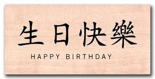 Happy birthday in chinese birthday cards pinterest happy happy birthday in chinese m4hsunfo