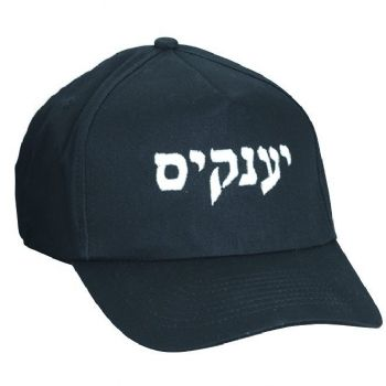 d0102d0e5ac7f Hebrew Baseball Caps Custom Name Caps - ahuva Judaica