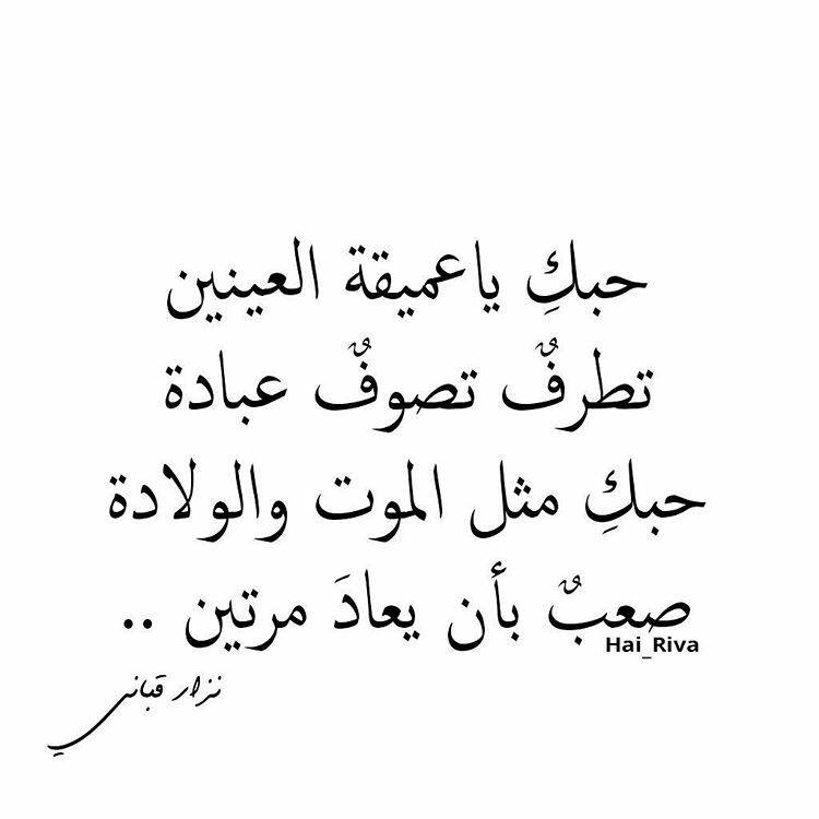 عميقة العينين Sos Talking Quotes Words Quotes Romantic Quotes