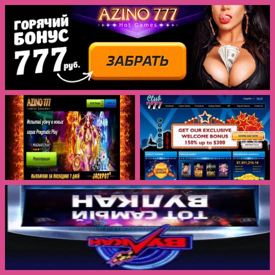 азино 777 бонус код