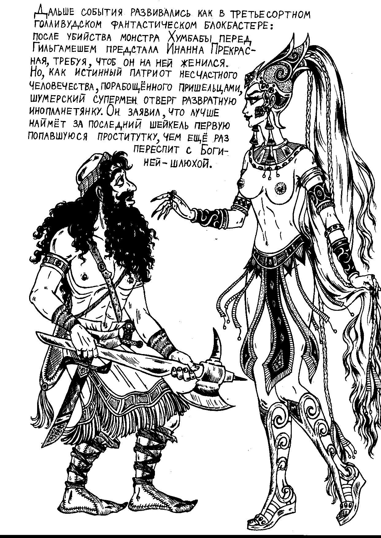 Inanna and Gilgamesh by talfar.deviantart.com on @deviantART