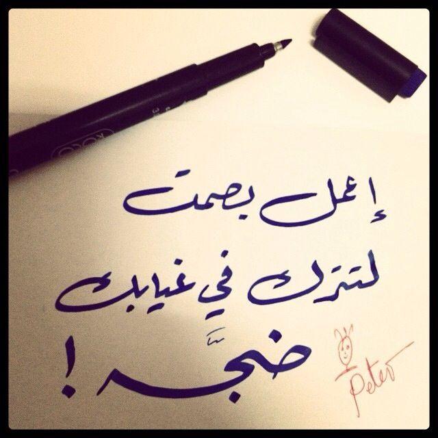 اعمل بصمت Calligraphy Quotes Quotes Words Of Wisdom