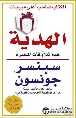 مكتبة تحميل كتب و روايات Pdf بروابط مباشرة Management Books Arabic Books Pdf Books