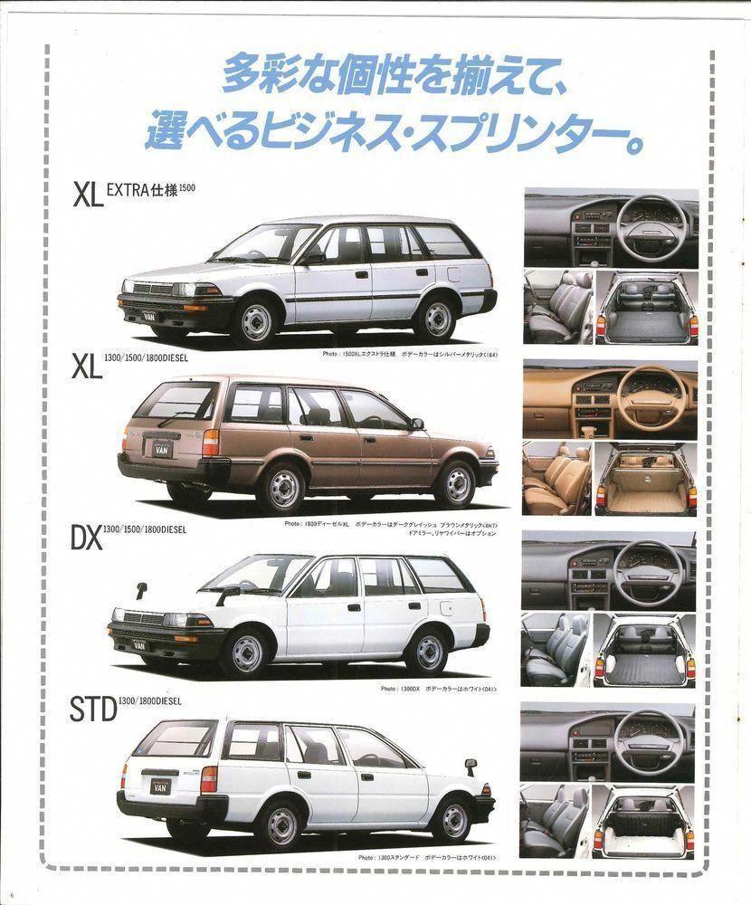 Toyota Business Sprinter Japanese Brochure Classic Car Catalog Vintage Jj43 Toyotaclassiccars Toyotavintagecars Car Catalog Classic Cars Vintage Toyota