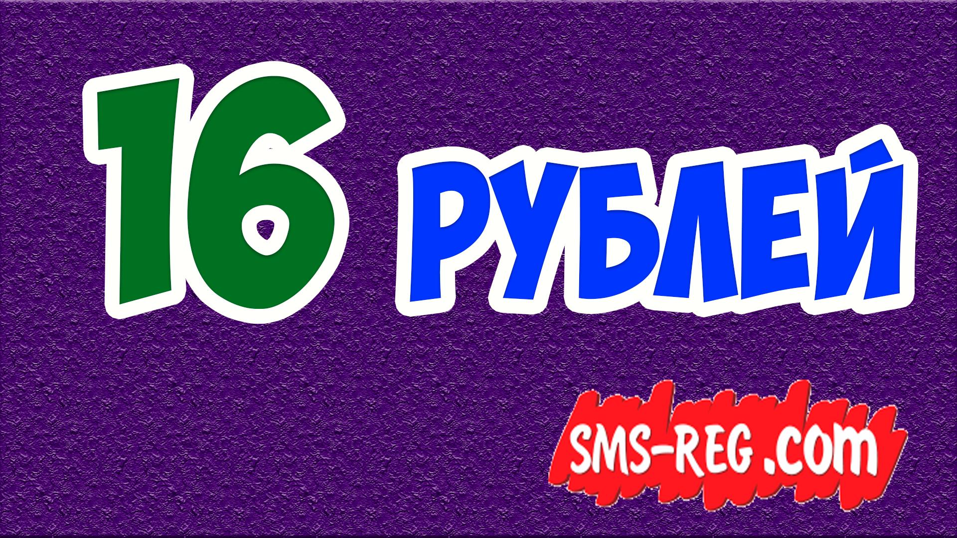 16 рублей