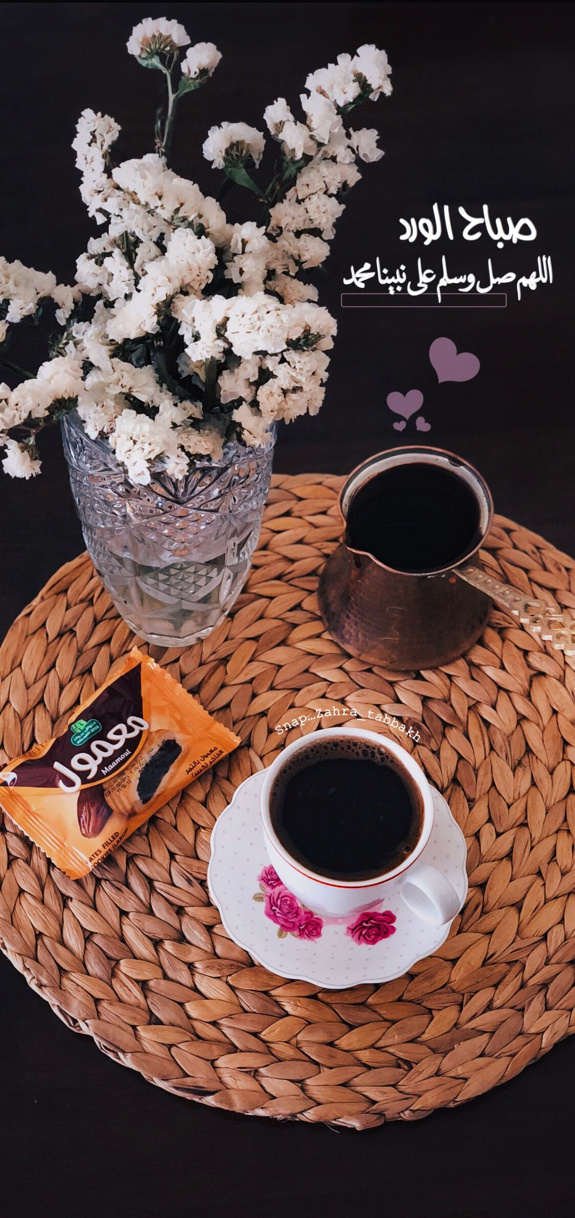 صباح الورد Good Morning Coffee Food