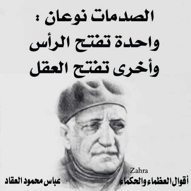 اقوال وحكم خواطر من روائع الفكر كلمات من ذهب اقوال العظماء والحكماء Proverbs Quotes Life Quotes Arabic Quotes