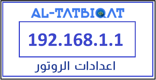 اعدادات الروتور 192 168 8 1 Https Bit Ly 31xbvqc Router Setting Allianz Logo Router