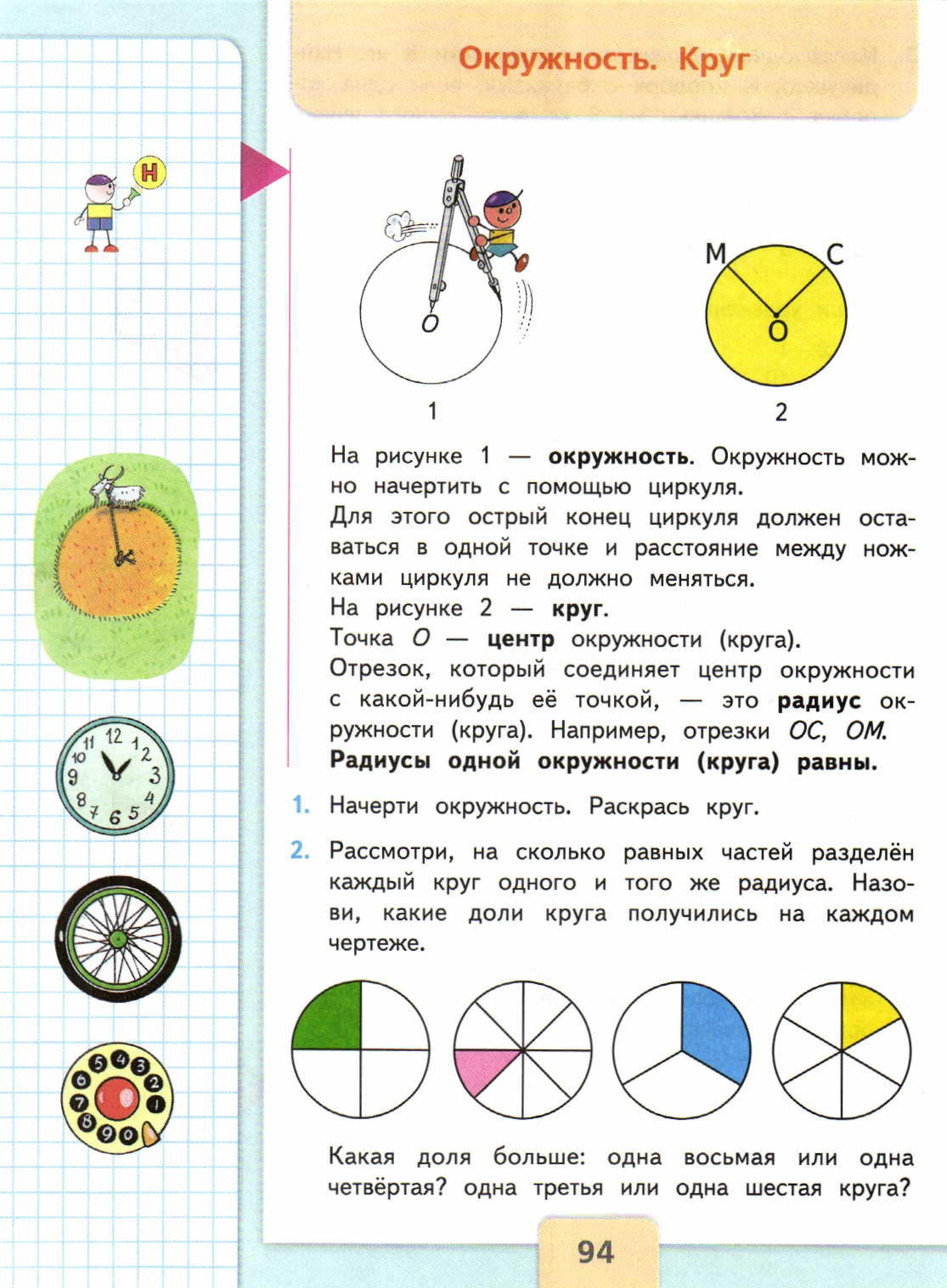 Спиши.ру 7 класс самостоятельные и контрольные работы