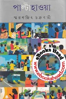 smaranjit chakraborty om pdf download