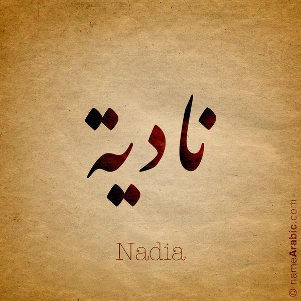 تصميم بالخط العربي لإسم Nadia نادية معنى الاسم اسم نادية هو اسم علم عربي مؤنث البعض يكتبه بالألف الممدودة Calligraphy Name Arabic Calligraphy Calligraphy