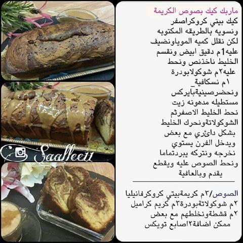 ماربل كيك بصوص الكريمة Food Marble Cake Beef