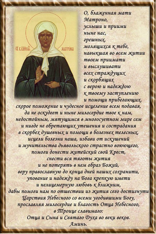молитвы серафиму саровскому об исцелении здоровья