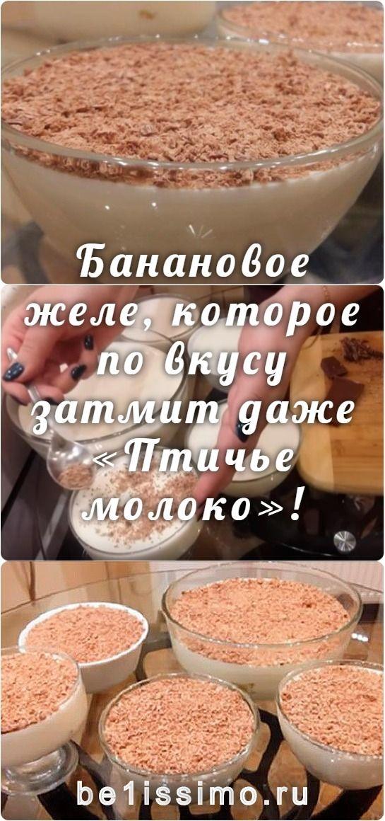 желе банановое рецепт с фото