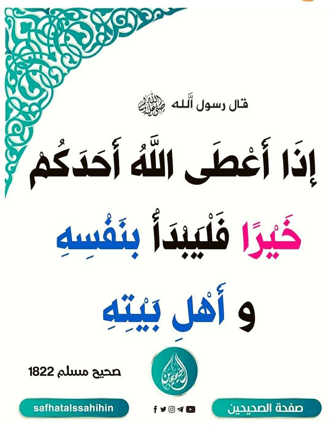 أحاديث الرسول صلى الله عليه وسلم Islamic Wallpaper Duaa Islam Islam