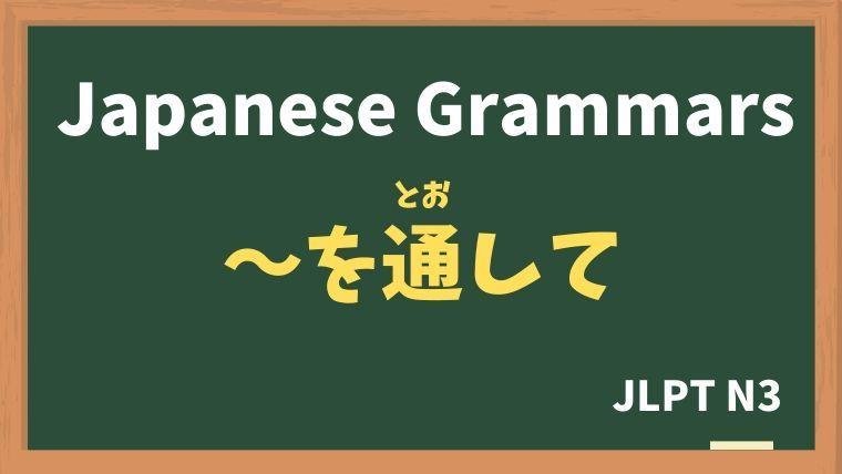 【JLPT N3 Grammar】〜を通して【2020】
