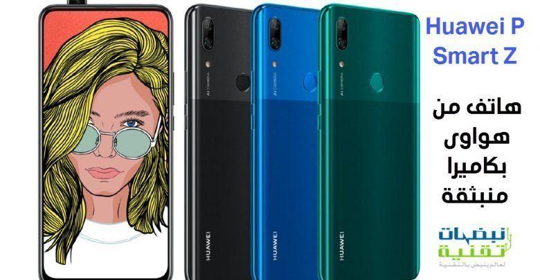 تسريب صور هاتف هواوي Huawei P Smart Z بكاميرا أمامية منبثقة Samsung Galaxy Phone Galaxy Phone Huawei