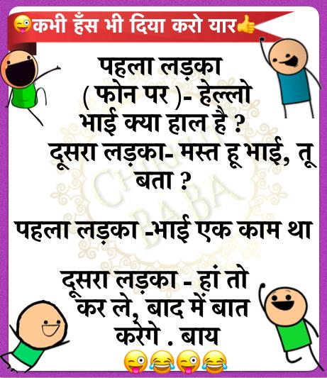 Pin By Mamuna Khan On Hindi Jokes Sms Jokes Jokes In Hindi Winter Jokes