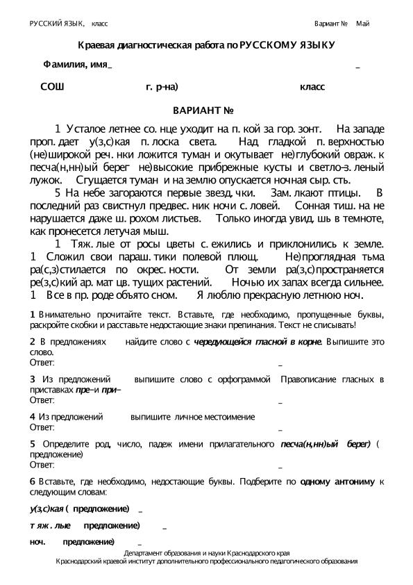 Гдз 3 класс английский язык рабочая тетрадь n 2 н.ю ларькина с.в