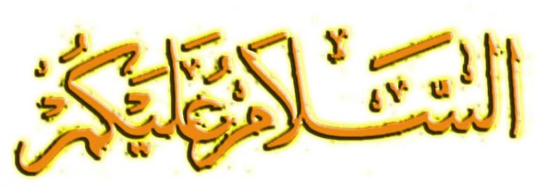 Tulisan Arab Assalamualaikum Dan Waalaikumsalam Dengan Benar Tulisan Gambar Selamat Pagi Gif