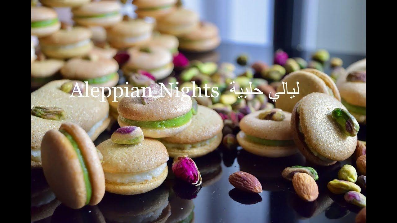 غريبة اسطنبولية بالفستق الحلبي والسادة ضيافة فاخرة للعيد عيد اضحى مبارك Istanbul Ghriba Youtube Eid Food Arabic Sweets Desserts