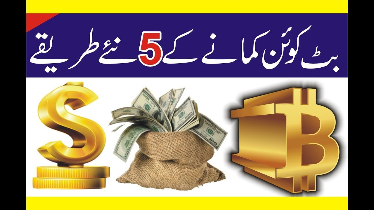 How to earn bitcoins fast and easy hindi songs betfair betting