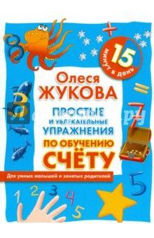Олеся Жукова - Простые и увлекательные упражнения по обучению счету. 15 минут в день обложка книги