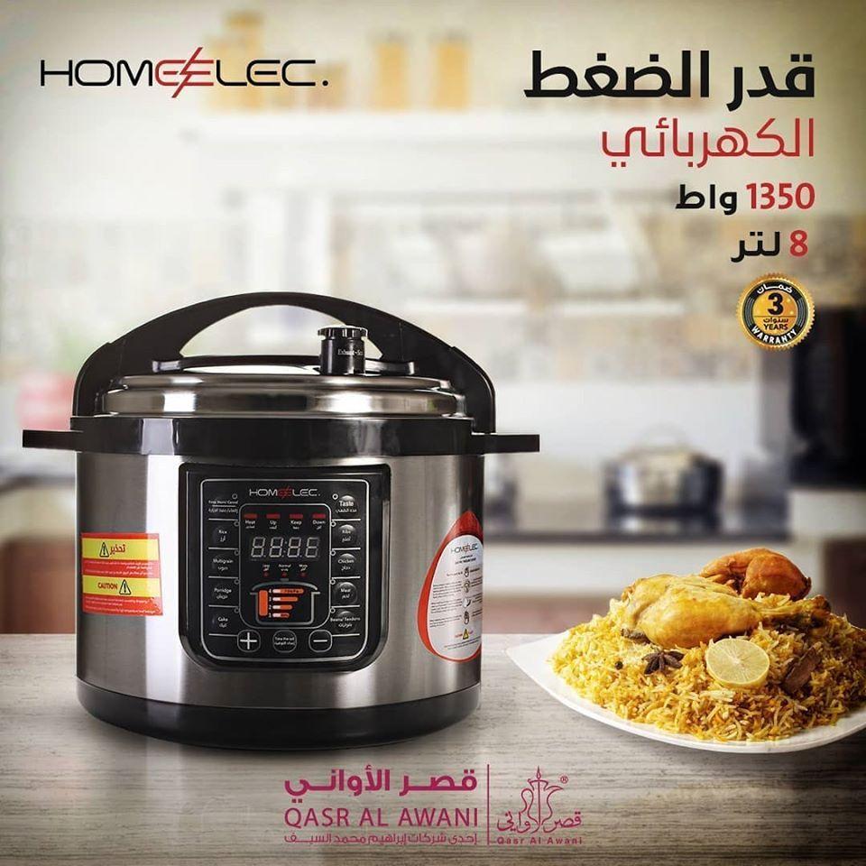 عرض قصر الاواني علي قدر الضغط الكهربائي الاربعاء 10 يونيو 2020 عروض اليوم In 2020 Cooker Kitchen Appliances Offer