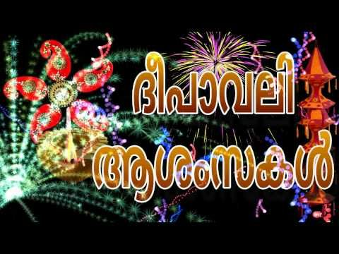 happy deepavali 2016diwali greetings in malayalamwishesanimationecardsmsquoteswhatsapp video youtube