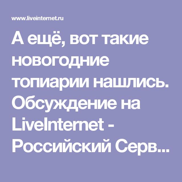 А ещё, вот такие новогодние топиарии нашлись. Обсуждение на LiveInternet - Российский Сервис Онлайн-Дневников