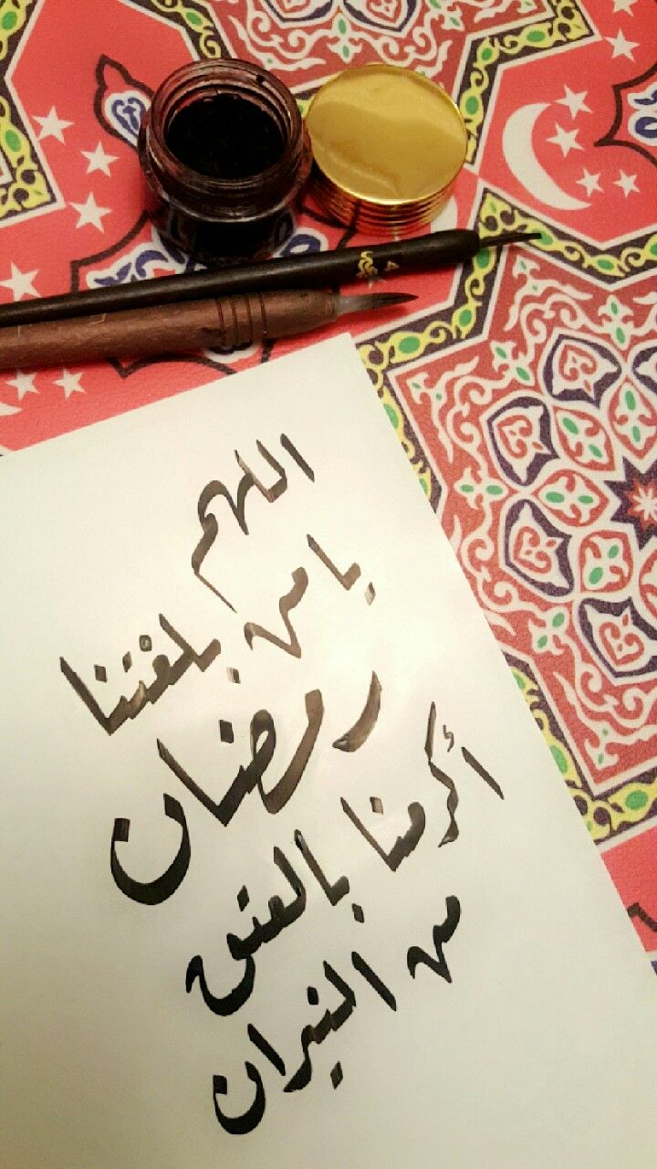 دعاء رمضان خط خطي رقعة Ramadan Cards Ramadan Photo Quotes