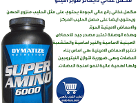 مكمل غذائي دايماتز سوبر امينو من اي هيرب Supplement Container Labels Supplements
