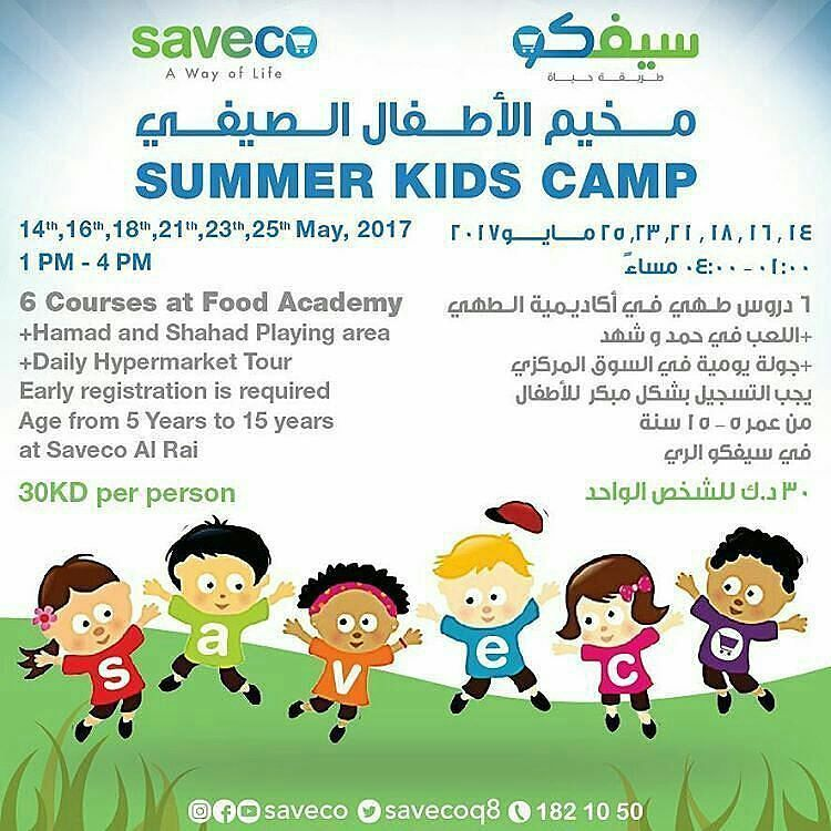 مخيم الاطفال الصيفي في سيفكو Kids Summer Camp In Saveco Mini Pizza بيتزا صغيرة Mini Fatayer فطائر صغيرة Summer Camps For Kids Camping With Kids Summer Kids