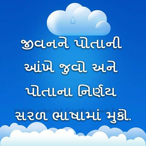 Rustic Meaning In Gujarati