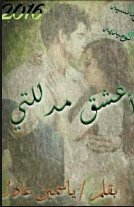 رواية اعشق مدللتى pdf