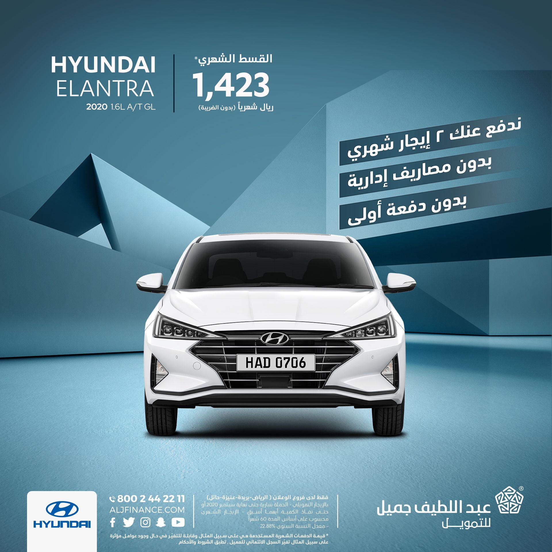 عروض السيارات عروض عبداللطيف جميل علي سيارات هيونداي 2020 عروض اليوم Hyundai Elantra Saudi Arabia