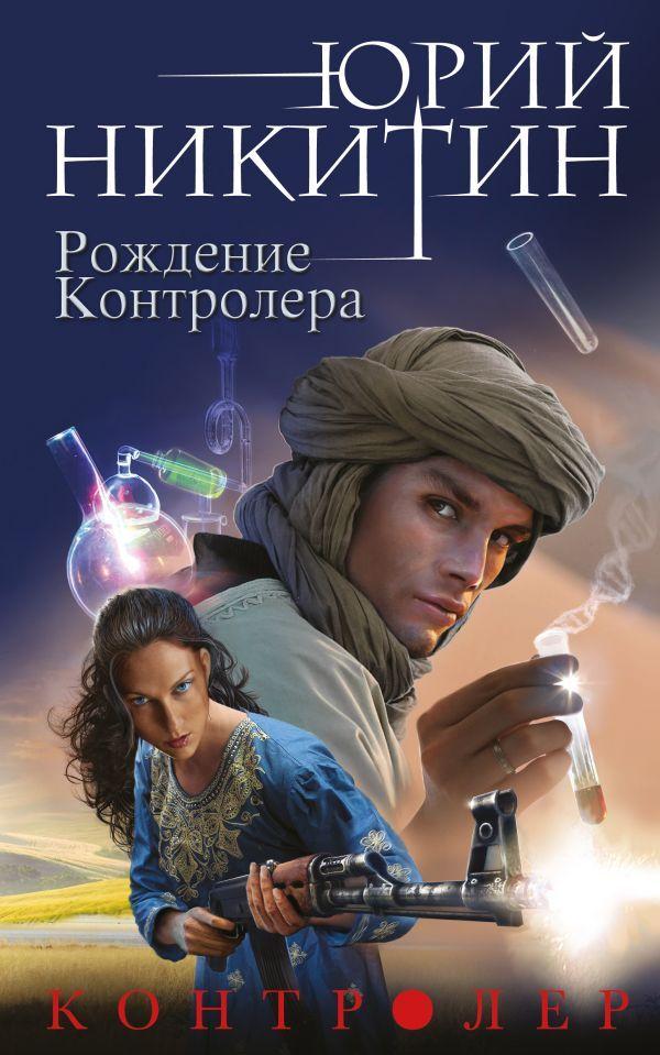 Скачать бесплатно сборник книг юрия никитина