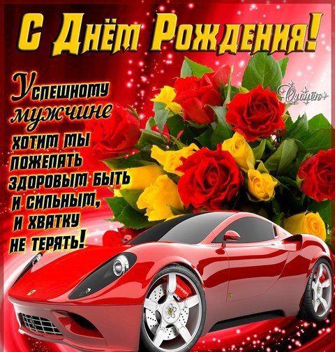 Pin By D D Dµdºnd D D N Nnndµd Dµn On Otkrytki S Dnem Rozhdeniya Man Bouquet Happy Birthday Postcard