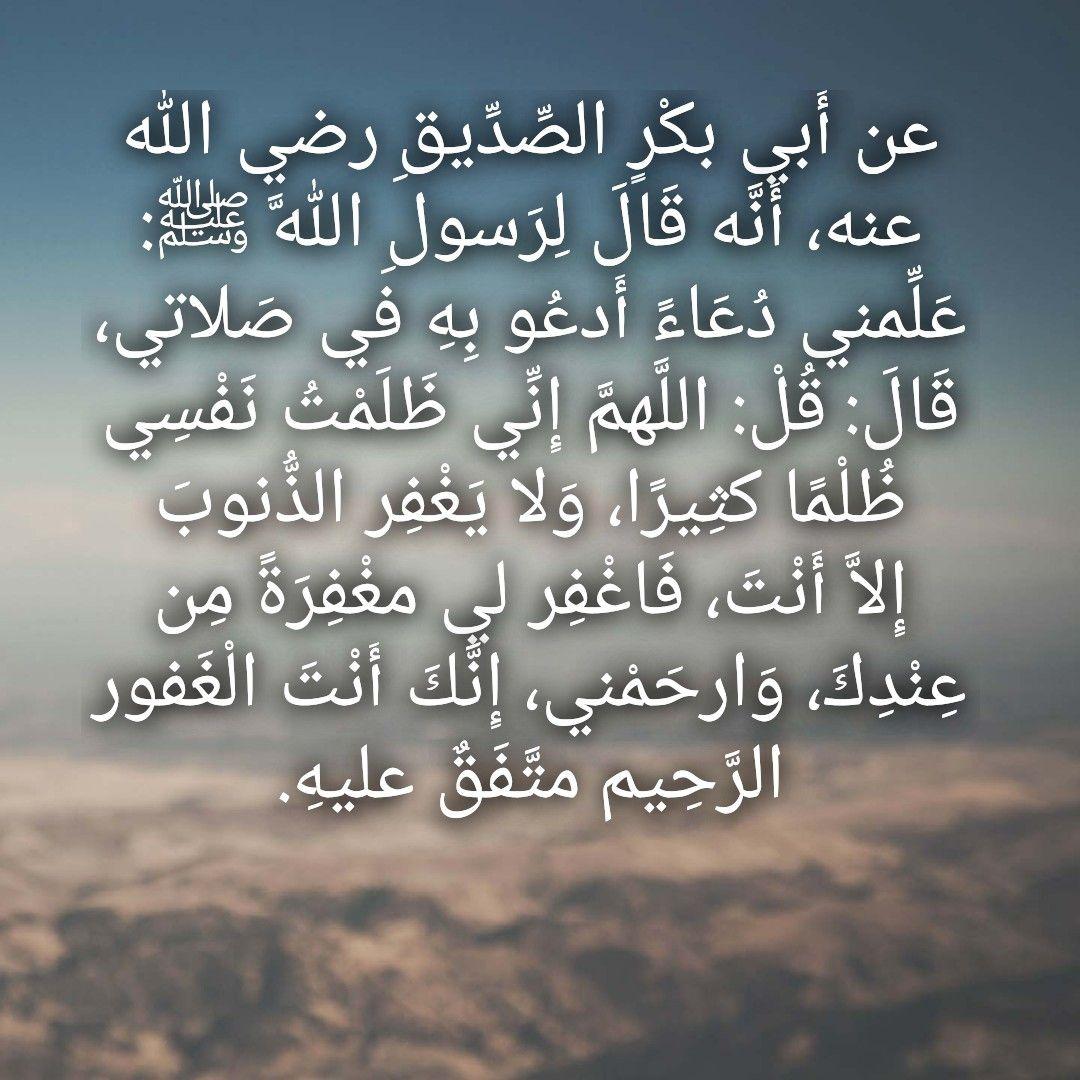 اللهم اني ظلمت نفسي ظلما كثيرا ولا يغفر الذنوب إلا أنت فاغفر لي مغفرة من عندك إنك أنت الغفور الرحيم Quran Verses Islamic Messages Islam Quran