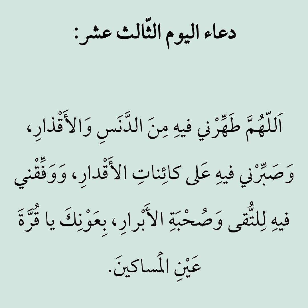 دعاء اليوم الثالث عشر من رمضان Ramadan Quotes Ramadan Prayer Ramadan Day
