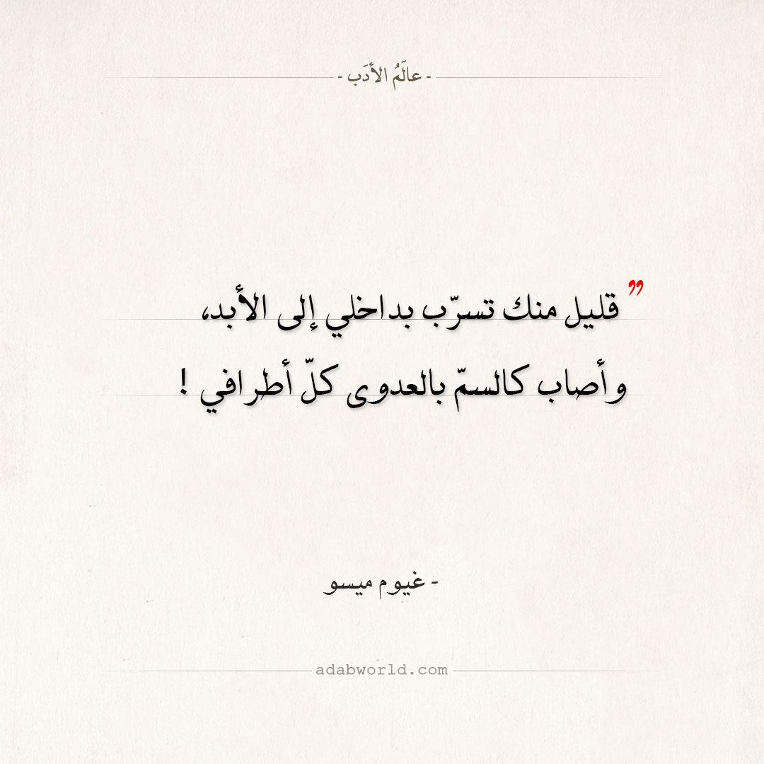اقتباسات غيوم ميسو قليل منك تسرب بداخلي عالم الأدب Quotes Words Arabic Calligraphy