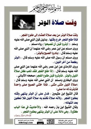 Pin By Desert Rose On الصلاة خير موضوع Islamic Pictures Prayers Islam