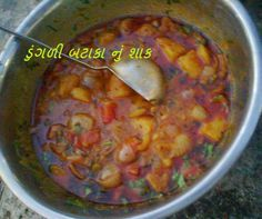 Dungri bataka nu shaak recipe in gujarati language by tasty dungri bataka nu shaak recipe in gujarati language by tasty gujarati food recipes blog forumfinder Gallery