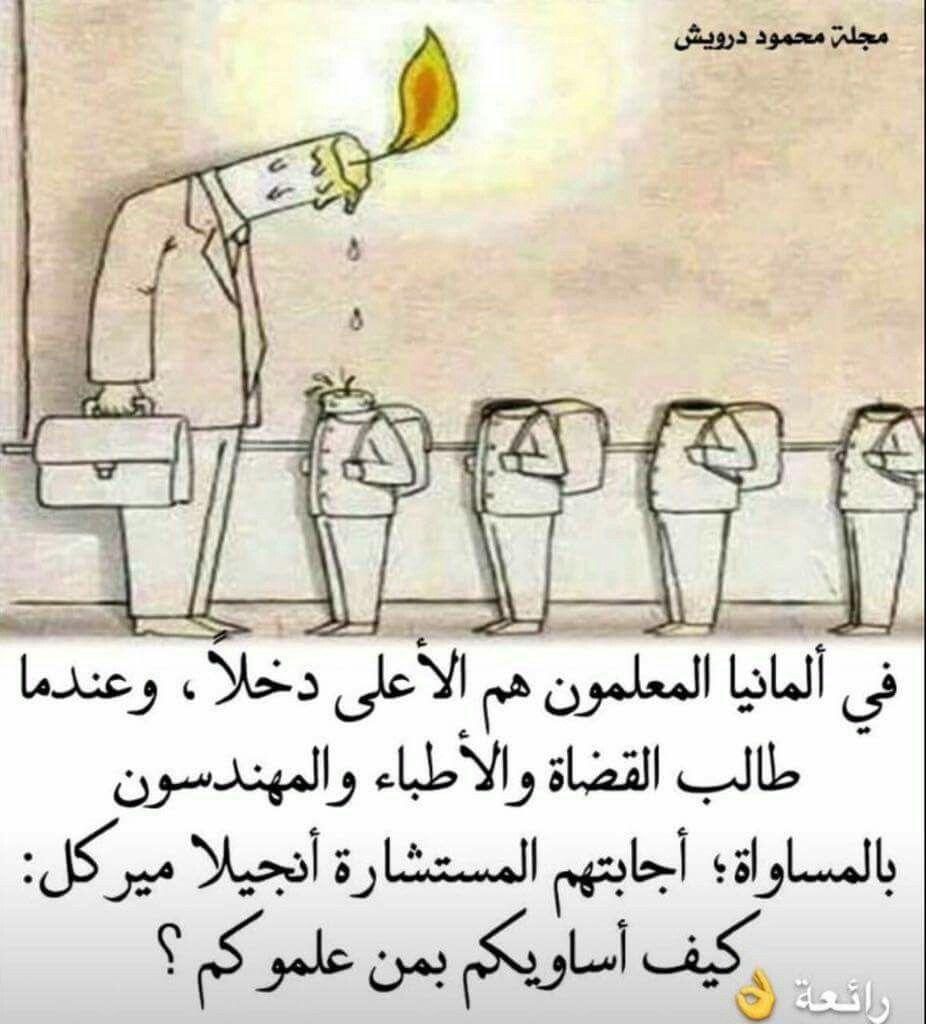 المعلم Funny Arabic Quotes Funny Words Wisdom Quotes Life