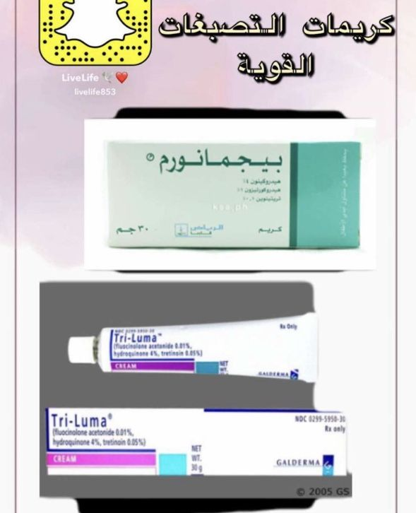 Pin By Zex On دكتوره هند Tretinoin Oly Luma