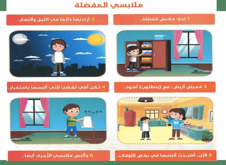 اللغة العربية بوربوينت ملابسي لغير الناطقين بها للصف الخامس Family Guy Fictional Characters Character
