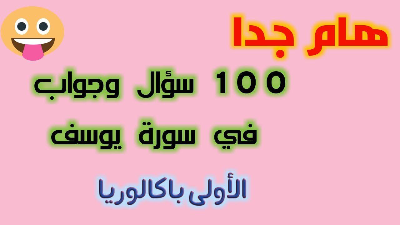 سورة يوسف 100 سؤال وجواب Youtube Incoming Call Islam Incoming Call Screenshot