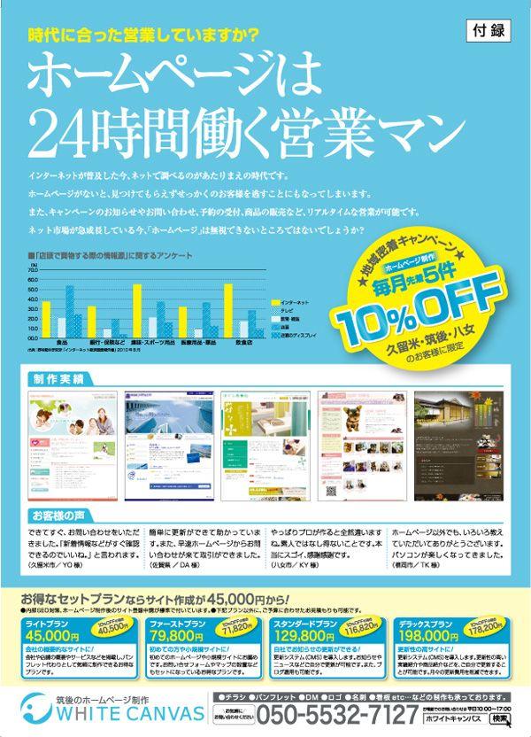 チラシができました ホームページ作成 web制作 福岡 ホワイト